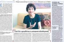 Interview to Phileleftheros, Sunday 27th May 2012